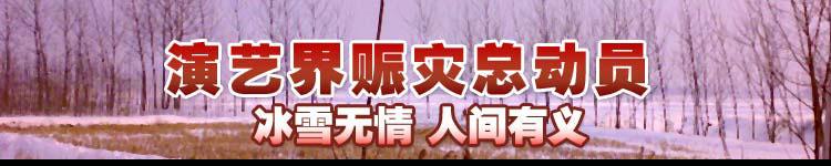 """演艺圈浴""""雪""""奋战"""