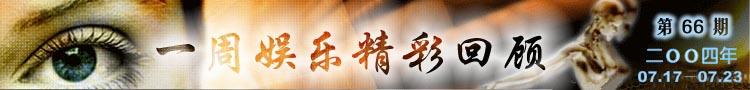 一周娱乐精彩回顾(07.17-07.23)
