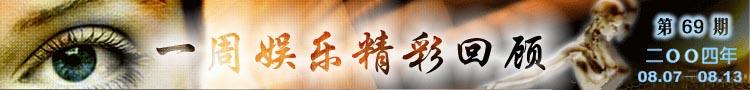 一周娱乐精彩回顾(08.07-08.13)
