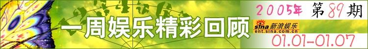 一周娱乐精彩回顾第89期(01.01-01.07)
