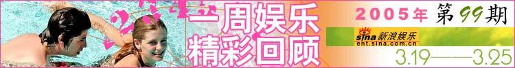 一周娱乐精彩回顾第99期(03.19-03.25)