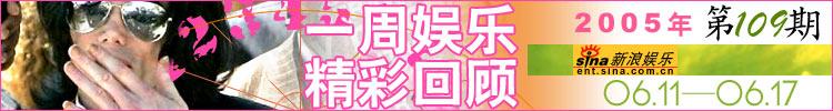 一周娱乐精彩回顾第109期(06.11-06.17)