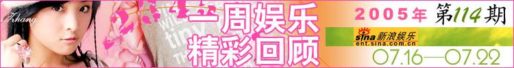 一周娱乐精彩回顾第114期(07.16-07.22)