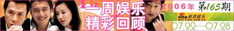 一周娱乐精彩回顾第165期(7.22-7.28)