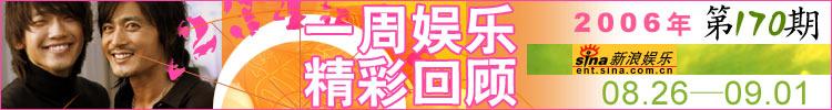 一周娱乐精彩回顾第170期(8.26-9.1)