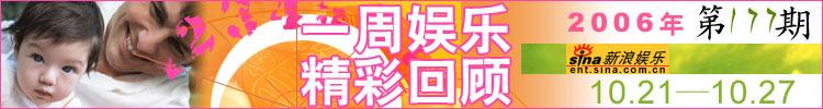 一周娱乐精彩回顾第177期(10.21-10.27)