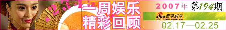 一周娱乐回顾第194期(2007.2.17.-2.25)