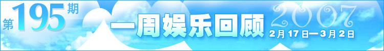 一周娱乐回顾第195期(2007.2.17.-3.2)