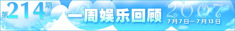一周娱乐回顾第214期(2007.7.7-7.13)