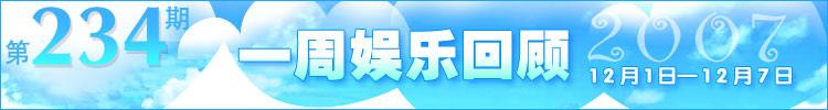 一周娱乐回顾第234期(2007.12.1-12.07)