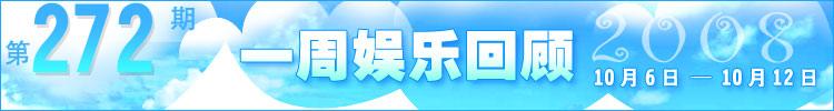 一周娱乐回顾第272期(2008.10.6-10.12)