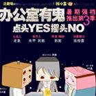 《办公室有鬼》第3季时间:7月15日-8月2日地点:北京人艺实验剧场