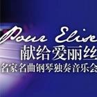 世界钢琴名曲快乐节日音乐会时间:5月1日地点:北京音乐厅
