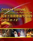 国家大剧院歌剧节