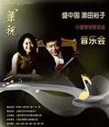 盛中国小提琴独奏音乐会时间:12.11地点:上海东方艺术中心