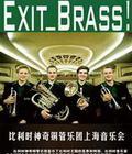 比利时神奇铜管乐团时间:12.18地点:上海城市剧院