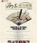 古琴诗词吟诵音乐会时间:12.19地点:上海东方艺术中心