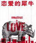 话剧《恋爱的犀牛》时间:12.1-12.19地点:北京蜂巢剧场