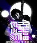郑钧上海演唱会时间:12月25日地点:上海国际体操中心