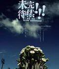 话剧《未完待续!!!》时间:7.27-8.8地点:北京东方先锋剧场