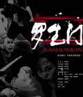 戏剧《罗生门》时间:5.22-5.23地点:北京繁星戏剧村