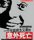 话剧《无政府主义》时间:4.29-5.23地点:北京蜂巢剧场