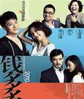 话剧《钱多多嫁人记》时间:11.23-11.27地点:北京解放军歌剧院