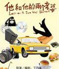 《他和他的两个老婆》时间:9.30-10.3地点:北京解放军歌剧院