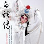 丁晓君张威《白蛇传》票数6张时间:9月17日地点:北京梅兰芳大剧院