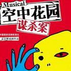 《空中花园谋杀案》10月2日-10日北京蜂巢剧场
