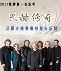 法国齐摩曼咖啡屋古乐团时间:4.9地点:北京中山音乐堂