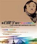 白建宇钢琴独奏音乐会时间:3.20地点:广州星海音乐厅