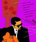 喜剧《开放夫妻》时间:5.7-5.15地点:北京东方先锋剧场