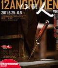 话剧《12个人》时间:5.25-6.05地点:上海话剧艺术中心
