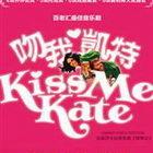 音乐剧《吻我凯特》时间:09.28-10.03地点:上海人民大舞台