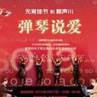 舞台剧《弹琴说爱》02.17-02.18上海城市剧院