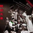 话剧《开放夫妻》12.29-1.9北京46号剧场