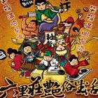 《六里庄艳俗生活》12.22-01.23北京麻雀剧场