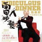 陈佩斯《雷人晚餐》01.01-01.03北京世纪剧院