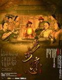《步步惊心》 上海艺海剧院 2月14日~3月11日