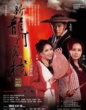 《新龙门客栈》上海艺海剧院 3月16~18日