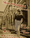 《MISS SHANGHAI》 上海商城剧院 5月18~19日19:30