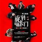 开心麻花《旋转卡门》时间:12.27-01.01地点:北京海淀剧院