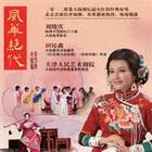 话剧《风华绝代》时间:12.28-12.30地点:上海艺海剧院
