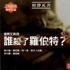 台湾G-MUSIC风云排行榜2008年第十期(组图)