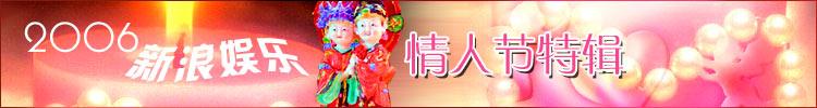 新浪娱乐2006情人节特辑