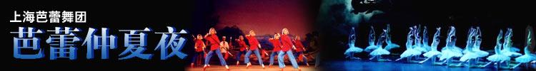 上海芭蕾舞团芭蕾仲夏夜