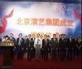 北京演艺集团揭牌成立