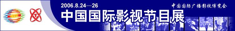 2006中国国际影视节目展