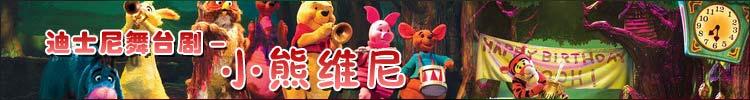 迪士尼舞台剧-小熊维尼